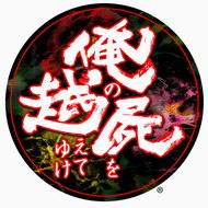 wk_110802oreshika01.jpg
