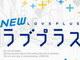 3DS「NEWラブプラス」本体同梱版発売決定——彼氏力を問われる時が来たか