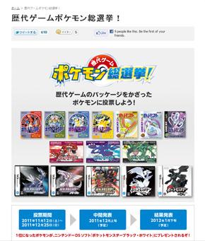tm_20111028_pokemon01.jpg