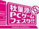 「第4回 秋葉原PCゲームフェスタ」Powered by Galleria開催決定