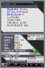 tm_20111111_pokemon01.jpg