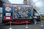 tm_20111115_monsterhunter10.jpg