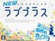 3DS「NEWラブプラス」、来年のバレンタインデーに発売延期