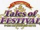 2012年6月2日と3日の両日、「テイルズ オブ フェスティバル 2012」開催決定