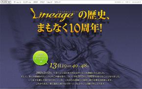 tm_20120127_leneage01.jpg