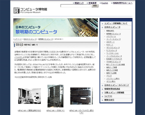 tm_20120228_computerheritage01.jpg