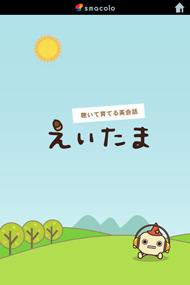 tm_20120306_eitama01.jpg