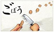 tm_20120323_gobou01.jpg
