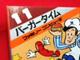 日々是遊戯:杏野はるなさんが「新品レトロゲーム」専門のゲームショップをオープン。一方で「転売ではないか」と非難も