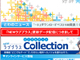 KONAMI「NEWラブプラス」不具合修正パッチ配布を決定。3DSの「パッチ対応」アップデートを受けて