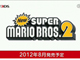 日々是遊戯:任天堂、ダウンロード販売へ本格参入。第1弾は「Newスーパーマリオブラザーズ2」