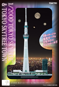 tm_20120514_skytree04.jpg