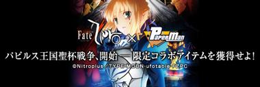 tm_2012523_fatezero01.jpg