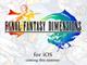 新作? 移植? 「FF」最新作「FINAL FANTASY DIMENSIONS」公式サイトがオープン