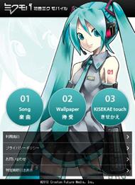 tm_2012605_mikumoba01.jpg