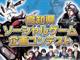 原案は中学2年生! 高知県からソーシャルゲーム企画 GREEで配信開始