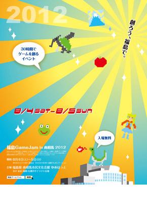tm_2012629_fukushimagamejam01.jpg