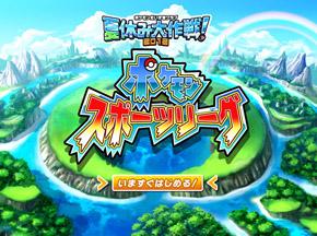 tm_20120706_pokemon01.jpg