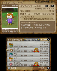 tm_20120725_dragonquest01.jpg