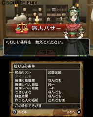 tm_20120725_dragonquest05.jpg