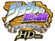 ブラボー! おお… ブラボー!! 屈指の名作「ジョジョの奇妙な冒険 未来への遺産 HD Ver.」がPS3とXbox 360に登場!