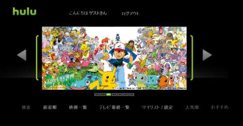 ah_Hulu_Wii_interface.jpg