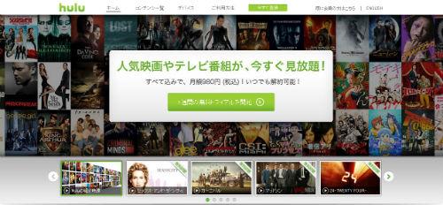 ah_Hulu_top_page_1.jpg
