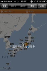 ah_onsen4.png