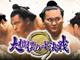 日本の国技「SUMOU」がグリーに登場 他プレイヤーと協力してライバル力士に立ち向かえ