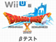 Wii U「プレミアムセット」を買うと「ドラクエ10」βテスト参加権がもれなく付属!