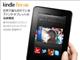 Amazonの電子書籍リーダー「Kindle」予約開始 価格は8480円から