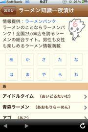 ah_mentsu3.jpg