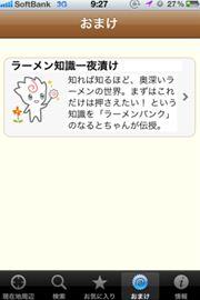 ah_mentsu4.jpg