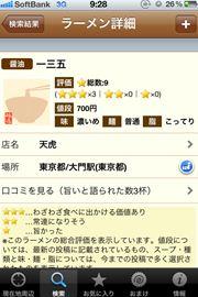 ah_mentu2.JPG