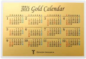 tm_20121114_goldcalender02.jpg