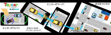 tm_20130208_toycar01.jpg