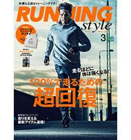 ts_running_style72.jpg