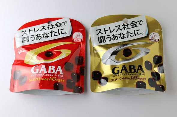 眠りの達人への道:チョコ、トマト、ちりめん――「GABA」を摂れば熟睡できるのか検証してみた