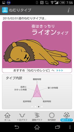 ts_sleep12.jpg