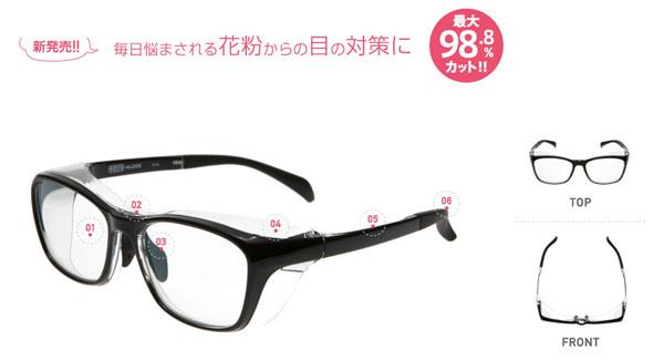 眼鏡市場 花粉プロテクト