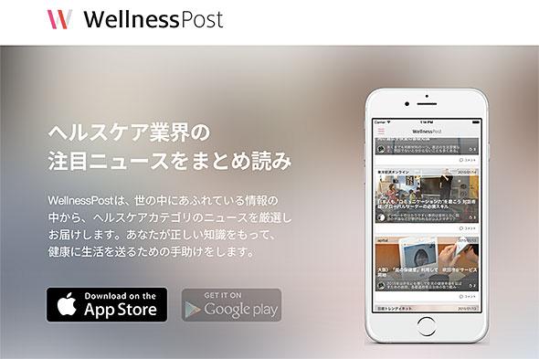 WellnessPost