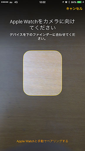 Apple Watchアクティベーション
