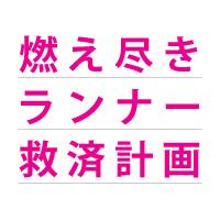 ts_moetuki.jpg