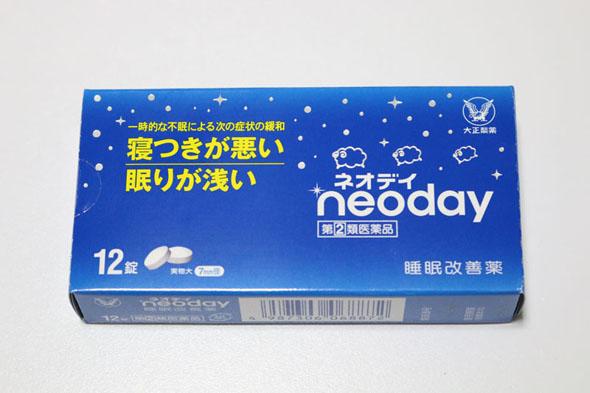 睡眠薬「ネオデイ」