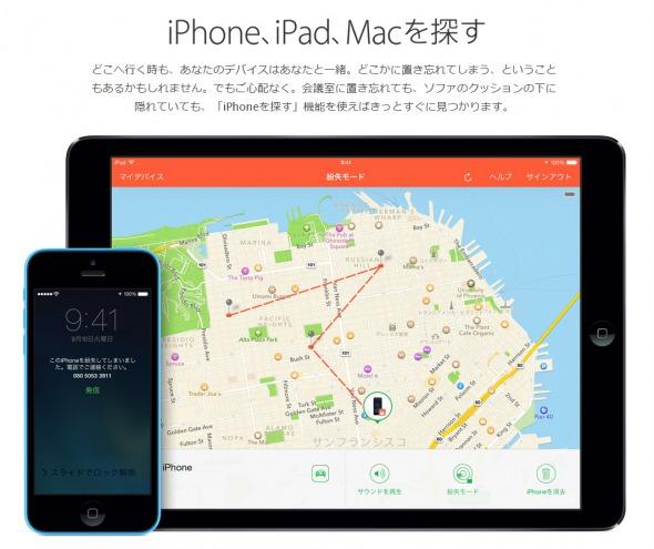 「iPhoneを探す」アプリ