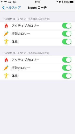 ヘルスケアアプリ