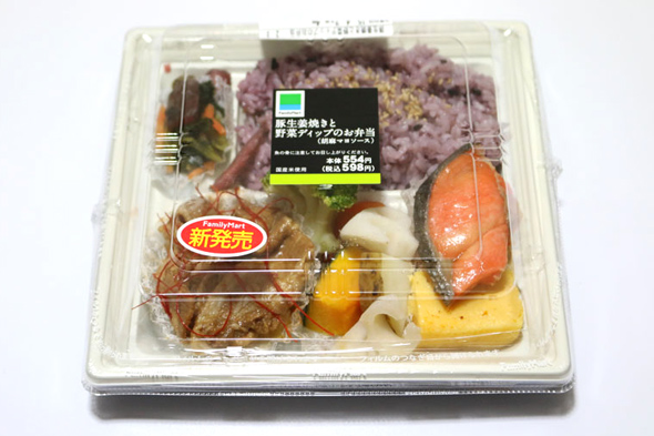 「豚生姜焼きと野菜ディップのお弁当」(598円)