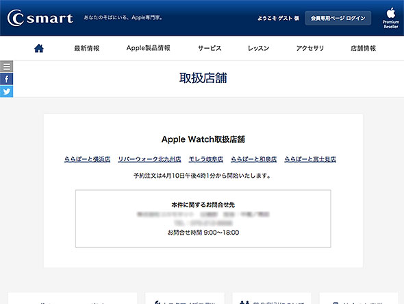 C smartのApple Watch取扱店