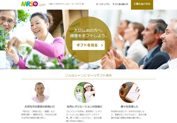 健診予約サイト「MRSO」