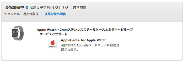 Apple Online Store Status